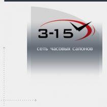 Салоны часов «3-15»