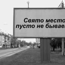 биллборд