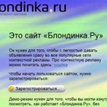 блондинка.ru