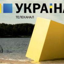 "ТРК ""Украина"""
