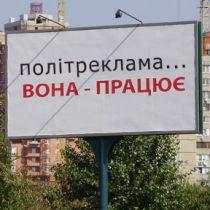 политическая реклама