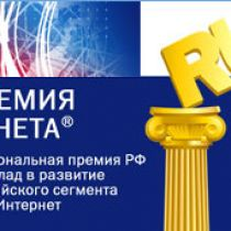 Премии Рунета – 2009