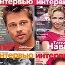Журнал «Интервью»