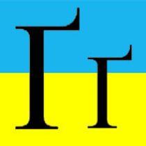 По данным whois Google зарегистрировал на себя кириллическое имя – ґуґл.com.ua