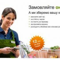 В Киеве начал свою работу сервис Kabanchi.com, позволяющий осуществлять заказ продуктов из супермаркета в удаленном режиме через Интернет.