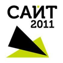 Конференция Сайт-2011