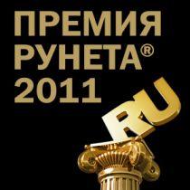 В этом году Восьмая церемония награждения «Премия Рунета» пройдет 25 ноября