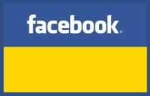 Команда Цукерберга откроет представительство FB в Киеве уже в ближайшее время